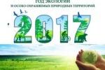 Поздравляем Краснохолмскую СОШ №1 со 2 местом в районном смотре-конкурсе художественной самодеятельности «Берегите нашу землю!»